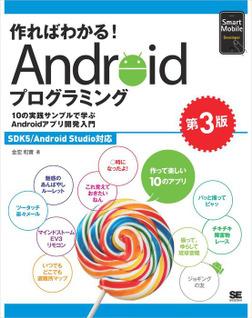 作ればわかる!Androidプログラミング 第3版 SDK5/Android Studio対応-電子書籍