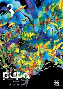 pupa 新装版 3-電子書籍