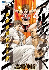 アルティメットガチンコ 異種格闘技王伝説(4)