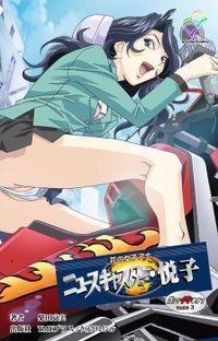 【フルカラー成人版】花の女子アナ ニュースキャスター・悦子 生でイキます!TAKE3【分冊版】