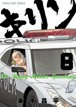キリン The Happy Ridder Speedway / 8-電子書籍