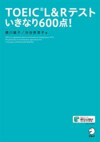 [新形式問題対応/音声DL付]TOEIC(R) L&Rテスト いきなり600点!