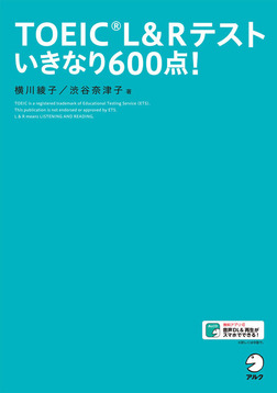 [新形式問題対応/音声DL付]TOEIC(R) L&Rテスト いきなり600点!-電子書籍