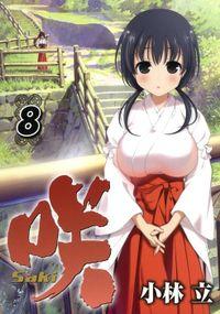 咲-Saki- 8巻