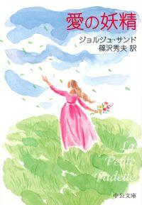 愛の妖精(中公文庫)