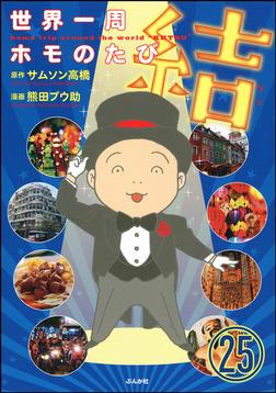世界一周ホモのたび(分冊版) 【第25話】-電子書籍