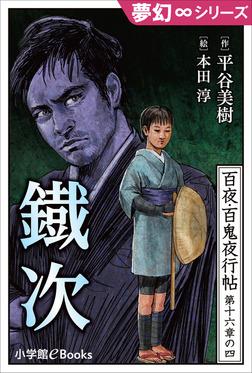 夢幻∞シリーズ 百夜・百鬼夜行帖94 鐵次-電子書籍