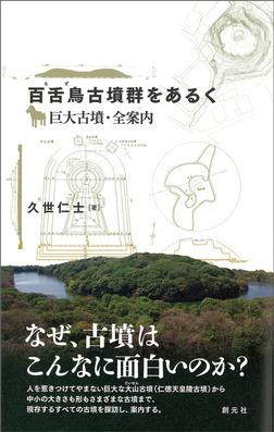 百舌鳥古墳群をあるく 巨大古墳・全案内-電子書籍