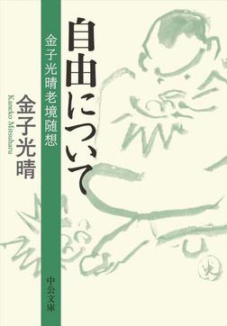 自由について 金子光晴老境随想-電子書籍
