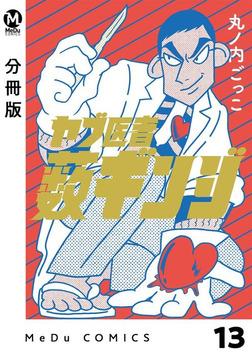 【分冊版】ヤブ医者薮ギンジ 13-電子書籍