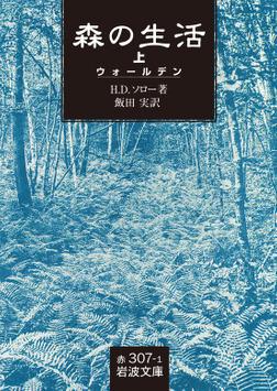 森の生活 (ウォールデン) 上-電子書籍