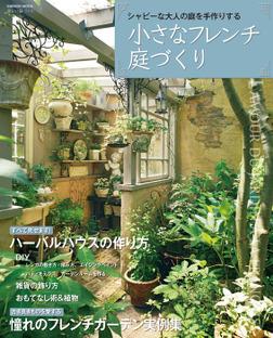 小さなフレンチ庭づくり-電子書籍