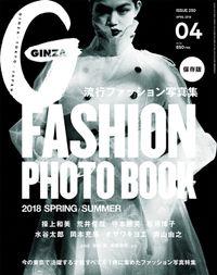 GINZA (ギンザ) 2018年 4月号 [保存版 流行ファッション写真集]