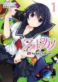 フォトカノ Happy Album(1)