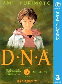 D・N・A2 ~何処かで失くしたあいつのアイツ~ 3-電子書籍