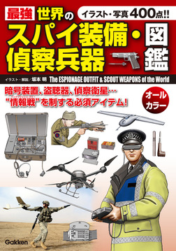 最強 世界のスパイ装備・偵察兵器図鑑-電子書籍