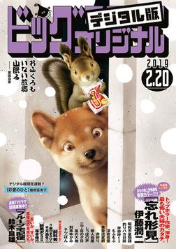 ビッグコミックオリジナル 2019年4号(2019年2月5日発売)-電子書籍