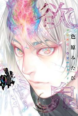 欲鬼(9)-電子書籍