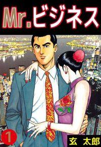 Mr.ビジネス(1)