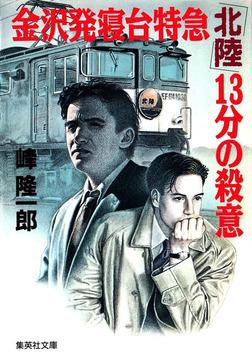 金沢発寝台特急「北陸」13分の殺意-電子書籍