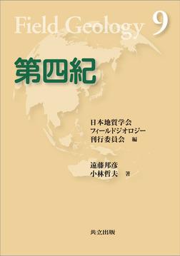 第四紀(フィールドジオロジー9)-電子書籍