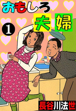 おもしろ夫婦-電子書籍
