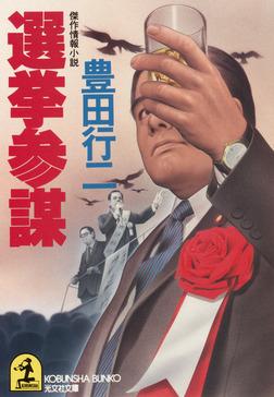 選挙参謀-電子書籍