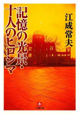 記憶の光景・十人のヒロシマ(小学館文庫)-電子書籍