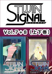 小説ツインシグナル 7・8巻セット