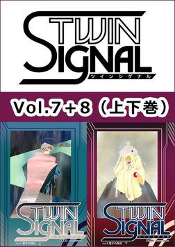 小説ツインシグナル 7・8巻セット-電子書籍