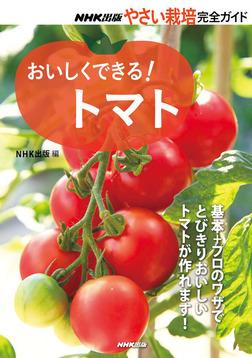 おいしくできる! トマト-電子書籍