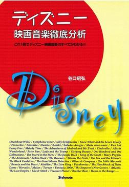 ディズニー映画音楽徹底分析 これ1冊でディズニー映画音楽のすべてがわかる-電子書籍