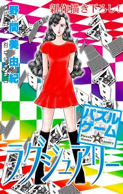 Love Silky パズルゲーム☆ラグジュアリー story10-電子書籍