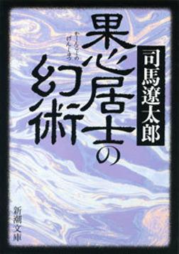 果心居士の幻術-電子書籍