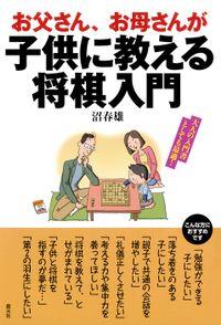 お父さん、お母さんが子供に教える将棋入門