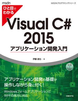 ひと目でわかるVisual C# 2015 アプリケーション開発入門-電子書籍
