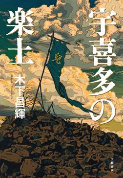 宇喜多の楽土-電子書籍