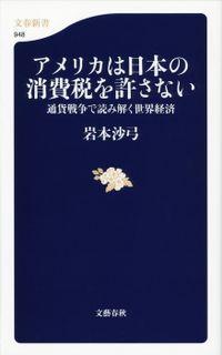 アメリカは日本の消費税を許さない 通貨戦争で読み解く世界経済(文春新書)