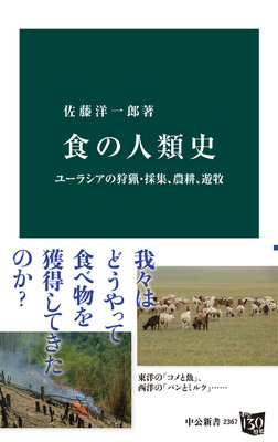 食の人類史 ユーラシアの狩猟・採集、農耕、遊牧-電子書籍