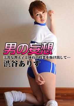 男の妄想 渋谷ありす 美乳な教え子と体育の授業を抜け出して…-電子書籍