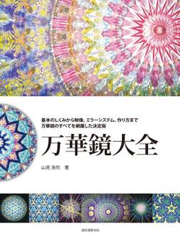 万華鏡大全-電子書籍