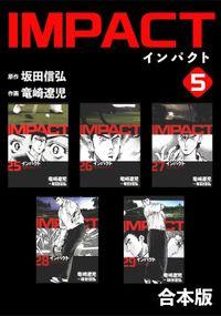IMPACT 【合本版】(5)