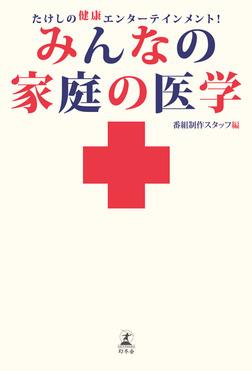 たけしの健康エンターテインメント! みんなの家庭の医学-電子書籍