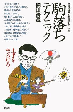 初段に挑戦する将棋シリーズ 駒落ちテクニック-電子書籍