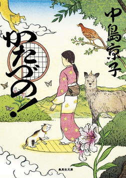 かたづの!-電子書籍