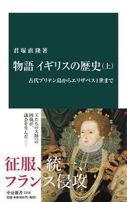 物語 イギリスの歴史(上) 古代ブリテン島からエリザベス1世まで-電子書籍