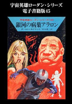 宇宙英雄ローダン・シリーズ 電子書籍版45  銀河の病巣アラロン-電子書籍