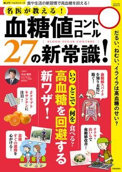 血糖値コントロール27の新常識!-電子書籍