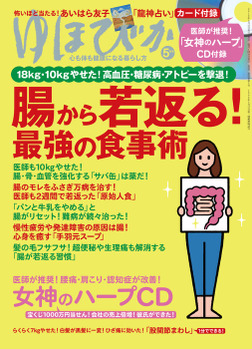 ゆほびか2019年05月号-電子書籍