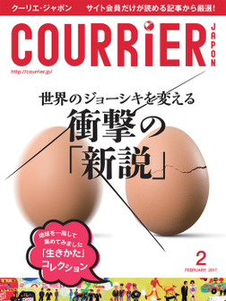 COURRiER Japon (クーリエジャポン)[電子書籍パッケージ版] 2017年 2月号-電子書籍